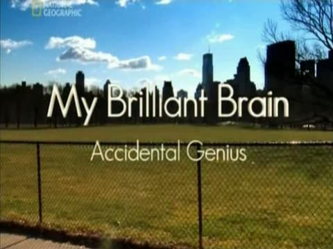 Мой выдающийся мозг. Гений случая