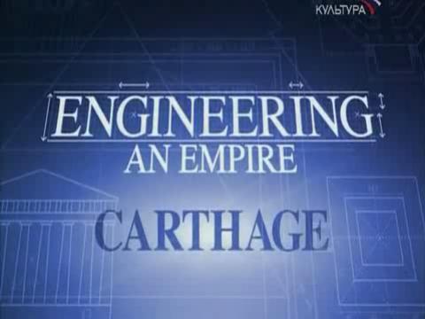 Как создавались империи. Карфаген