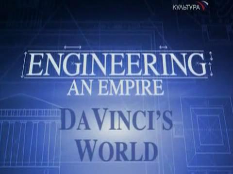 Как создавались империи . Мир Да Винчи