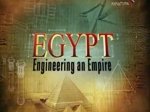 Как создавались империи. Египет. Часть вторая