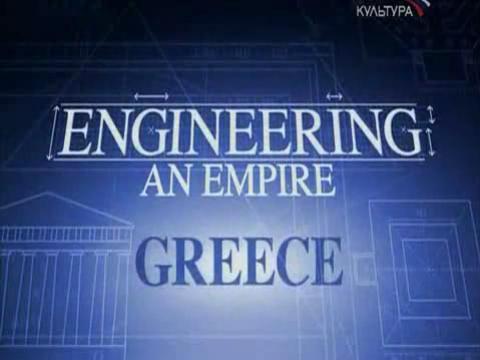 Как создавались империи . Греция