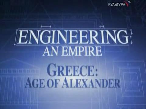 Как создавались империи. Греция. Эпоха Александра Македонского