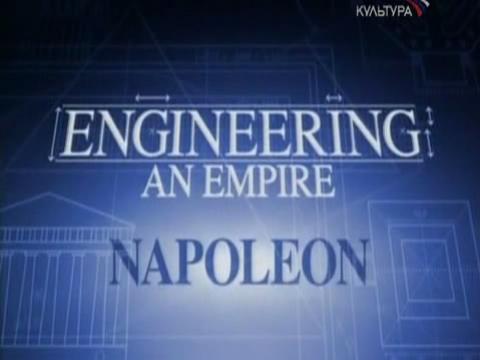 Как создавались империи . Наполеон