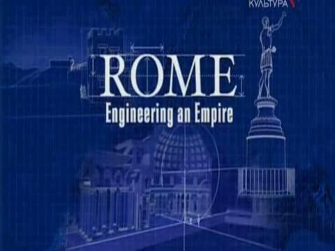 Как создавались империи. Рим. Часть 1