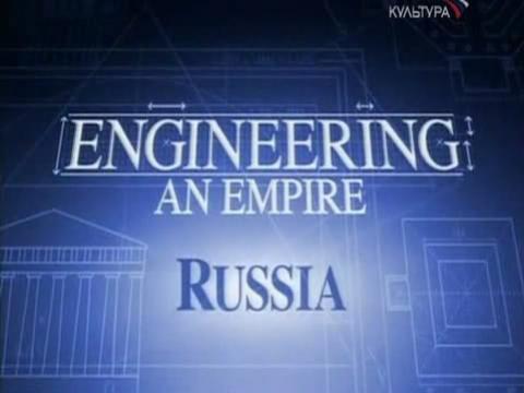 Как создавались империи . Российская Империя