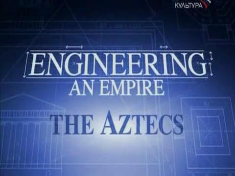 Как создавались империи .  Ацтеки