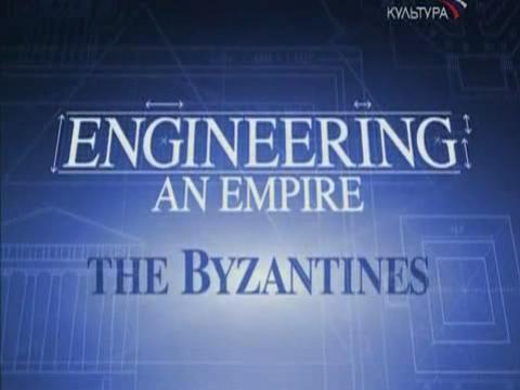 Как создавались империи. Византия