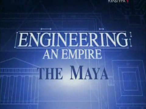 Как создавались империи. Майя