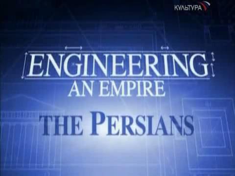 Как создавались империи .  Персия