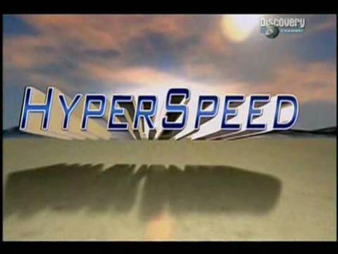 Гипер скорость