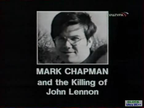 Самые громкие преступления ХХ века. Марк Чепмэн и убийство Джона Леннона
