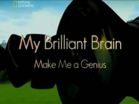 Сделайте из меня гения